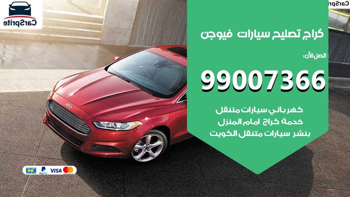 أخصائي سيارات فيوجن / 66587222 / كراج متخصص تصليح سيارات فيوجن الكويت
