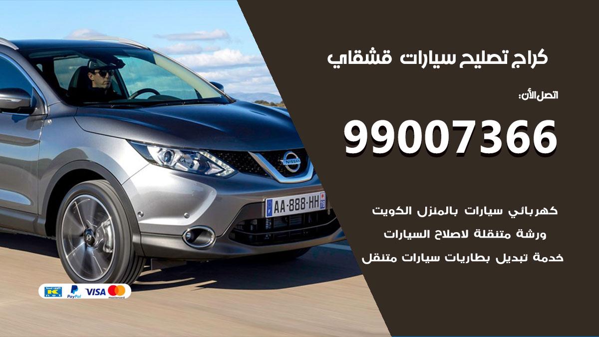 أخصائي سيارات قشقاي / 66587222 / كراج متخصص تصليح سيارات قشقاي الكويت