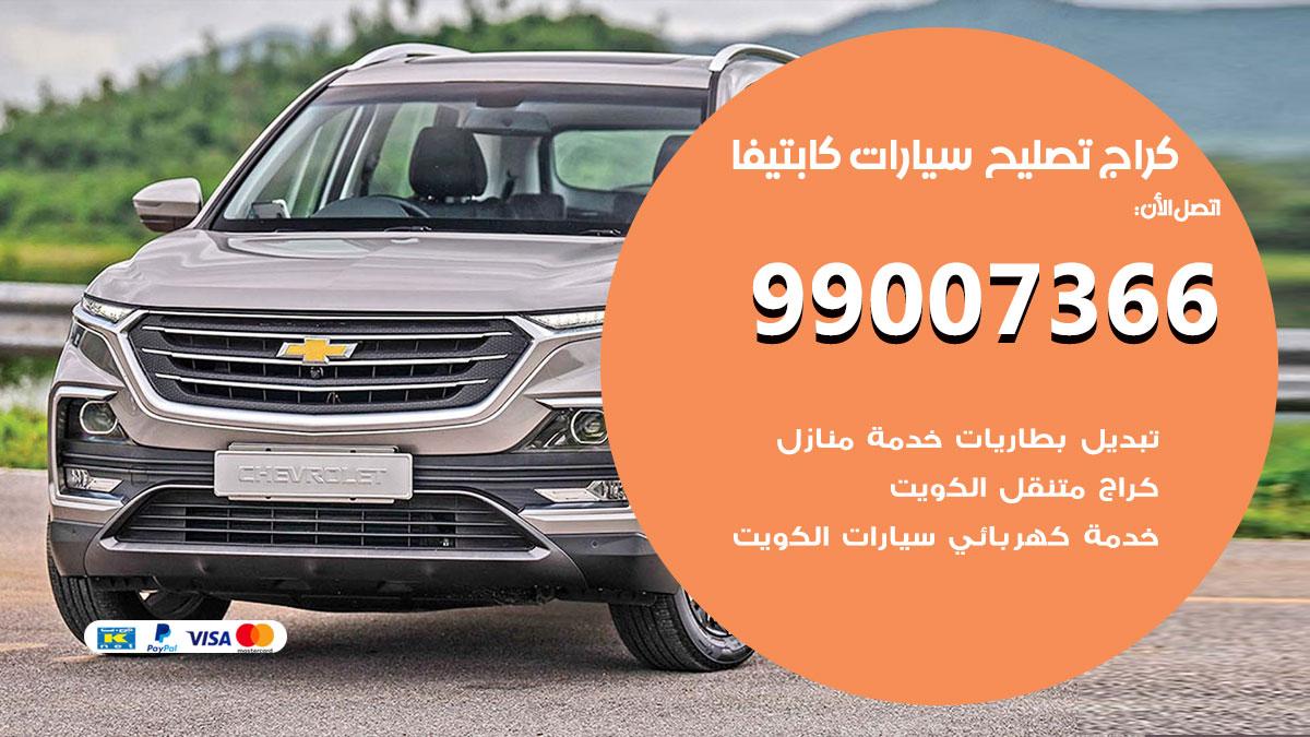 أخصائي سيارات كابتيفا / 66587222 / كراج متخصص تصليح سيارات كابتيفا الكويت