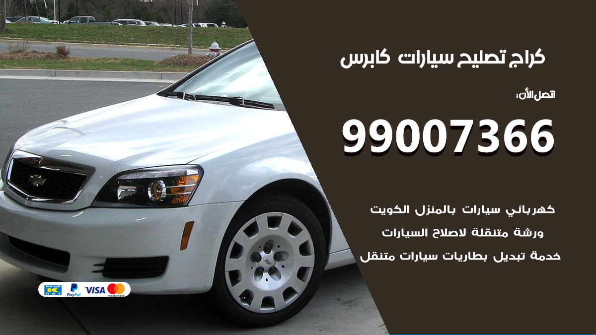أخصائي سيارات كابرس / 66587222 / كراج متخصص تصليح سيارات كابرس الكويت