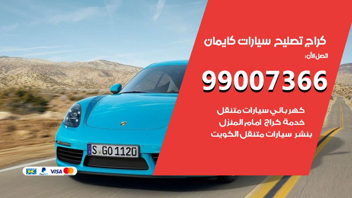 أخصائي سيارات كايمان  / 66587222 / كراج متخصص تصليح سيارات كايمان الكويت