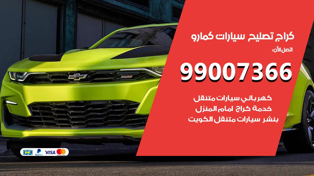 أخصائي سيارات كمارو / 66587222 / كراج متخصص تصليح سيارات كمارو الكويت
