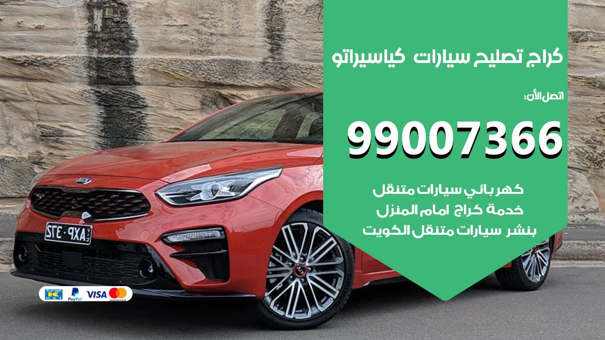 أخصائي سيارات كيا سيراتو / 66587222 / كراج متخصص تصليح سيارات كيا سيراتو الكويت
