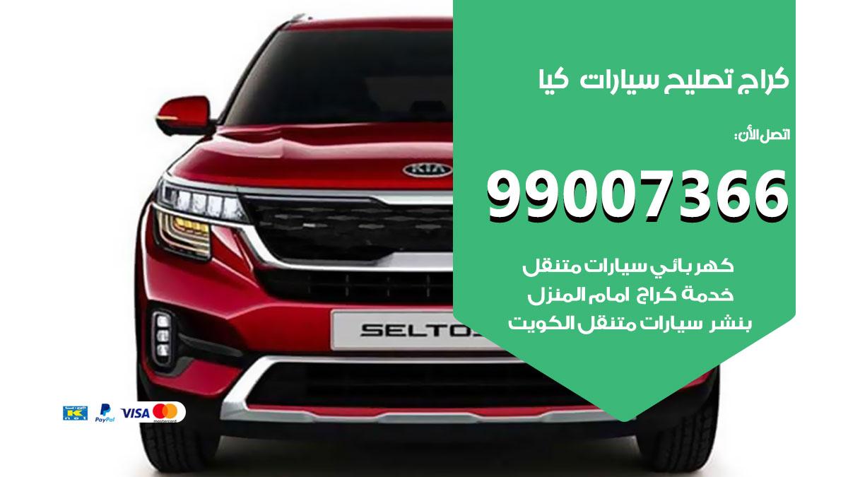 أخصائي سيارات كيا / 66587222 / كراج متخصص تصليح سيارات كيا الكويت