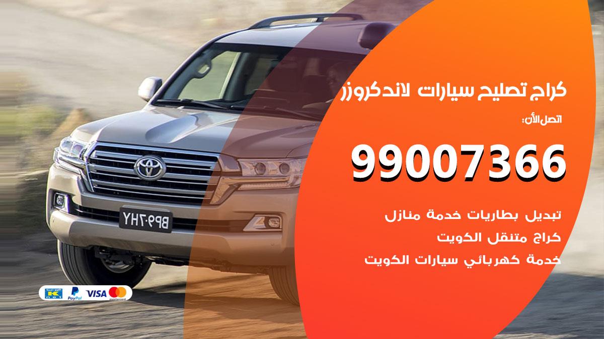 أخصائي سيارات لاند كروزر / 66587222 / كراج متخصص تصليح سيارات لاند كروزر الكويت