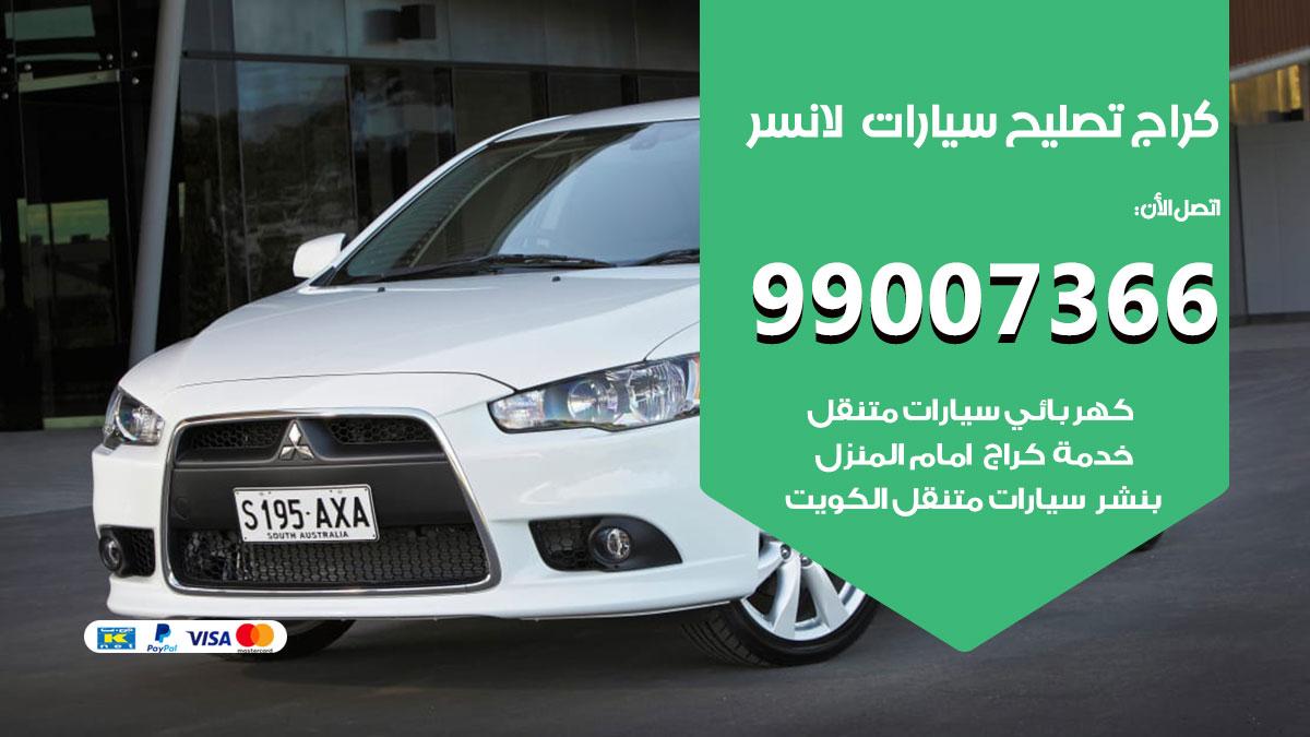 أخصائي سيارات لانسر / 66587222 / كراج متخصص تصليح سيارات لانسر الكويت