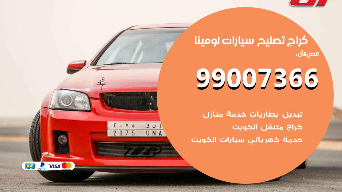 أخصائي سيارات لومينا / 66587222 / كراج متخصص تصليح سيارات لومينا الكويت