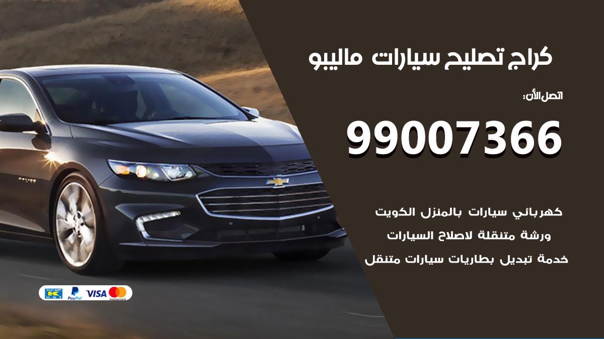 أخصائي سيارات ماليبو / 66587222 / كراج متخصص تصليح سيارات ماليبو الكويت
