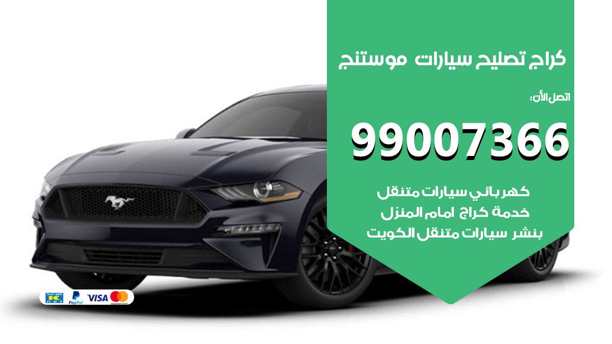 أخصائي سيارات موستنج / 66587222 / كراج متخصص تصليح سيارات موستنج الكويت