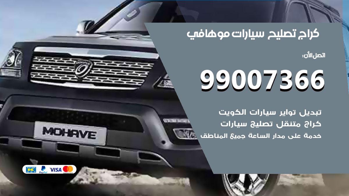 أخصائي سيارات موهافي / 66587222 / كراج متخصص تصليح سيارات موهافي الكويت