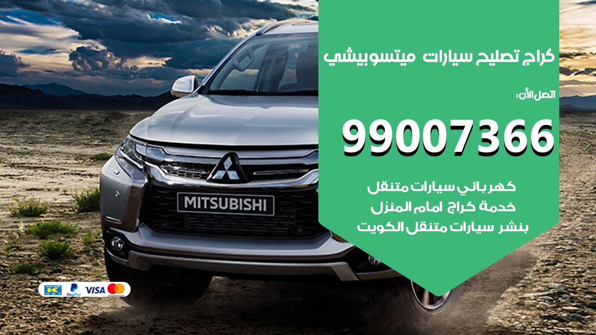 أخصائي سيارات ميتسوبيشي / 66587222 / كراج متخصص تصليح سيارات ميتسوبيشي الكويت