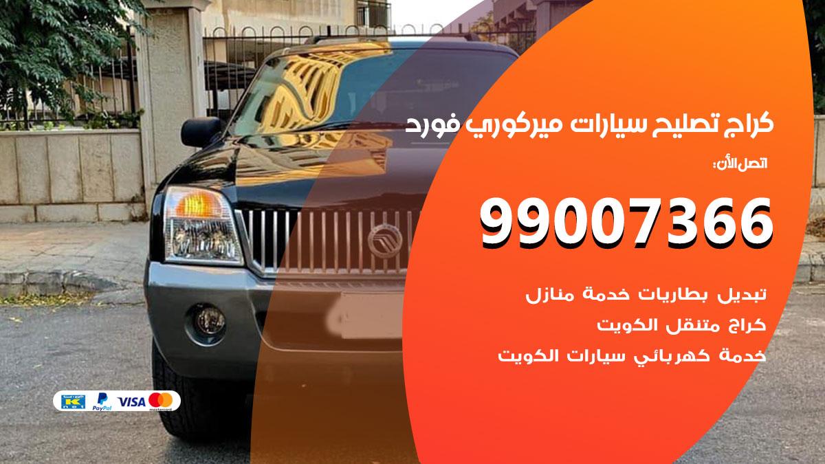 أخصائي سيارات ميركوري فورد / 66587222 / كراج متخصص تصليح سيارات ميركوري فوردالكويت