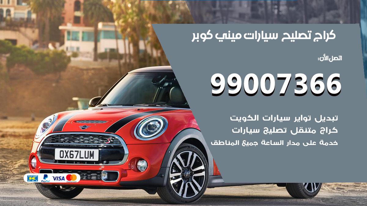أخصائي سيارات ميني كوبر / 66587222 / كراج متخصص تصليح سيارات ميني كوبر الكويت