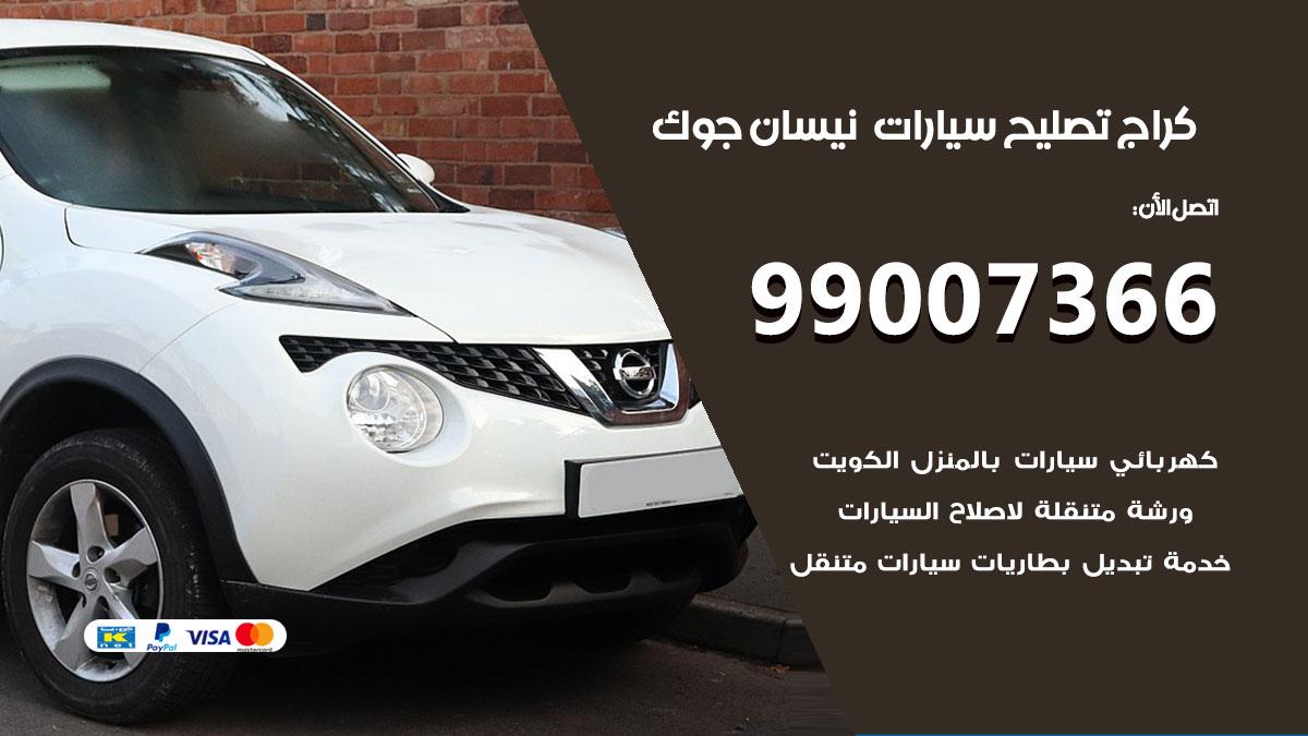 أخصائي سيارات نيسان جوك / 66587222 / كراج متخصص تصليح سيارات نيسان جوك الكويت