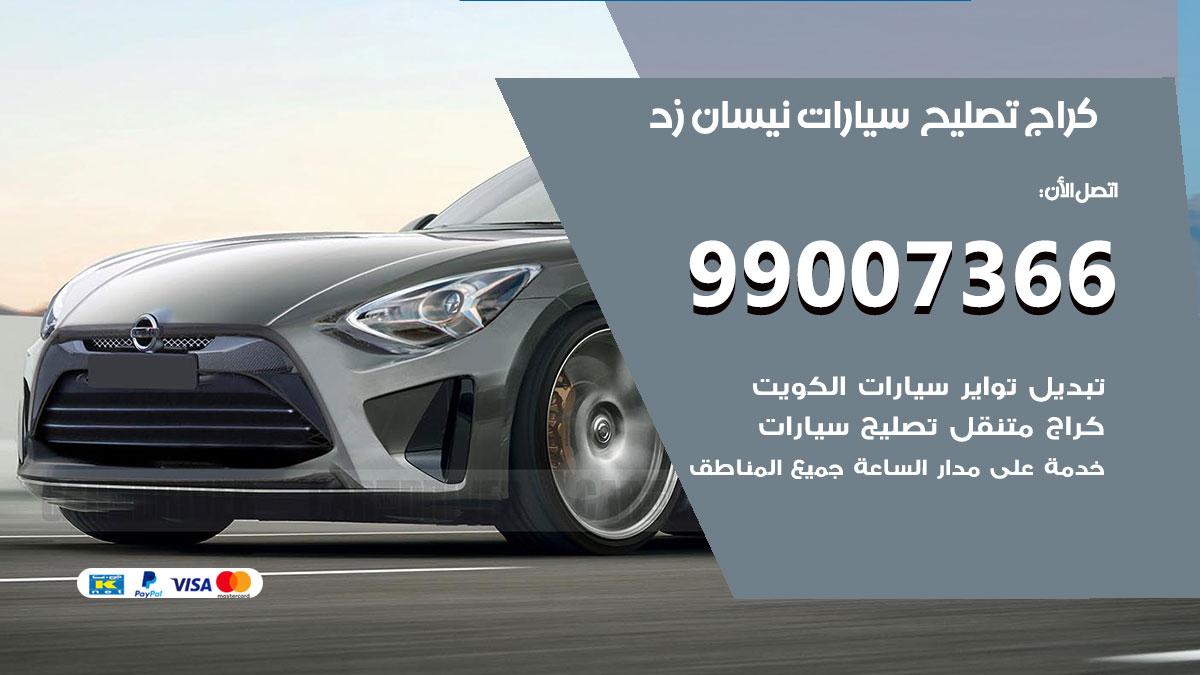 أخصائي سيارات نيسان زد / 66587222 / كراج متخصص تصليح سيارات نيسان زد الكويت
