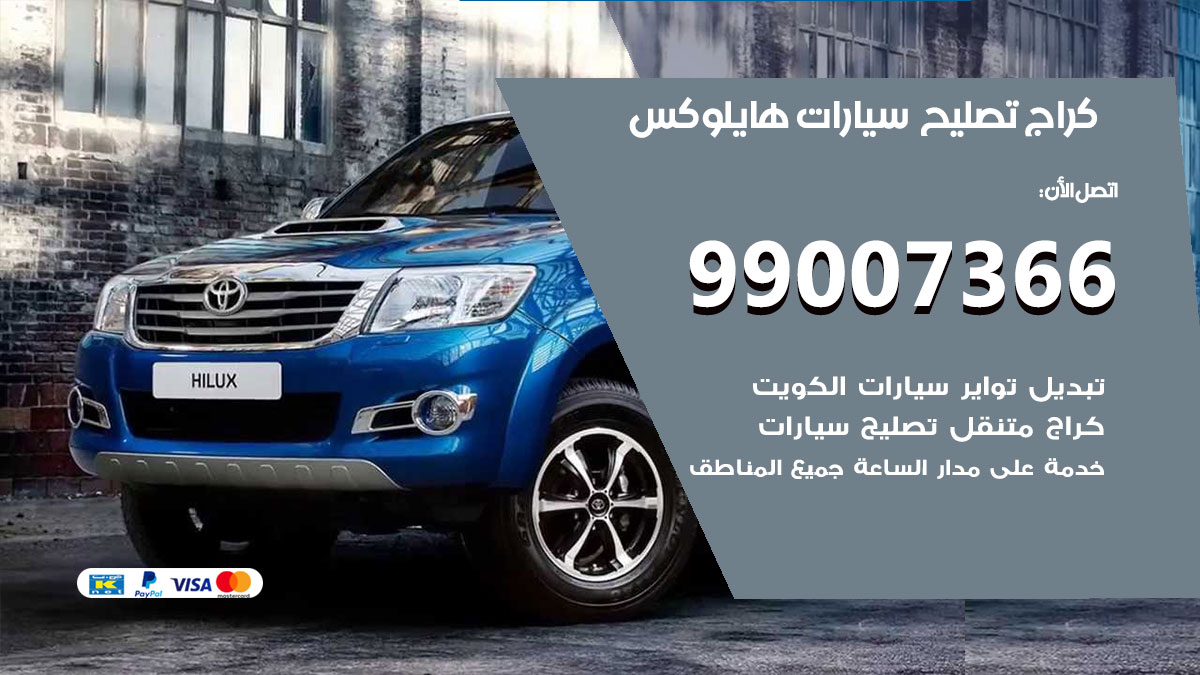 أخصائي سيارات هايلوكس / 66587222 / كراج متخصص تصليح سيارات هايلوكس الكويت