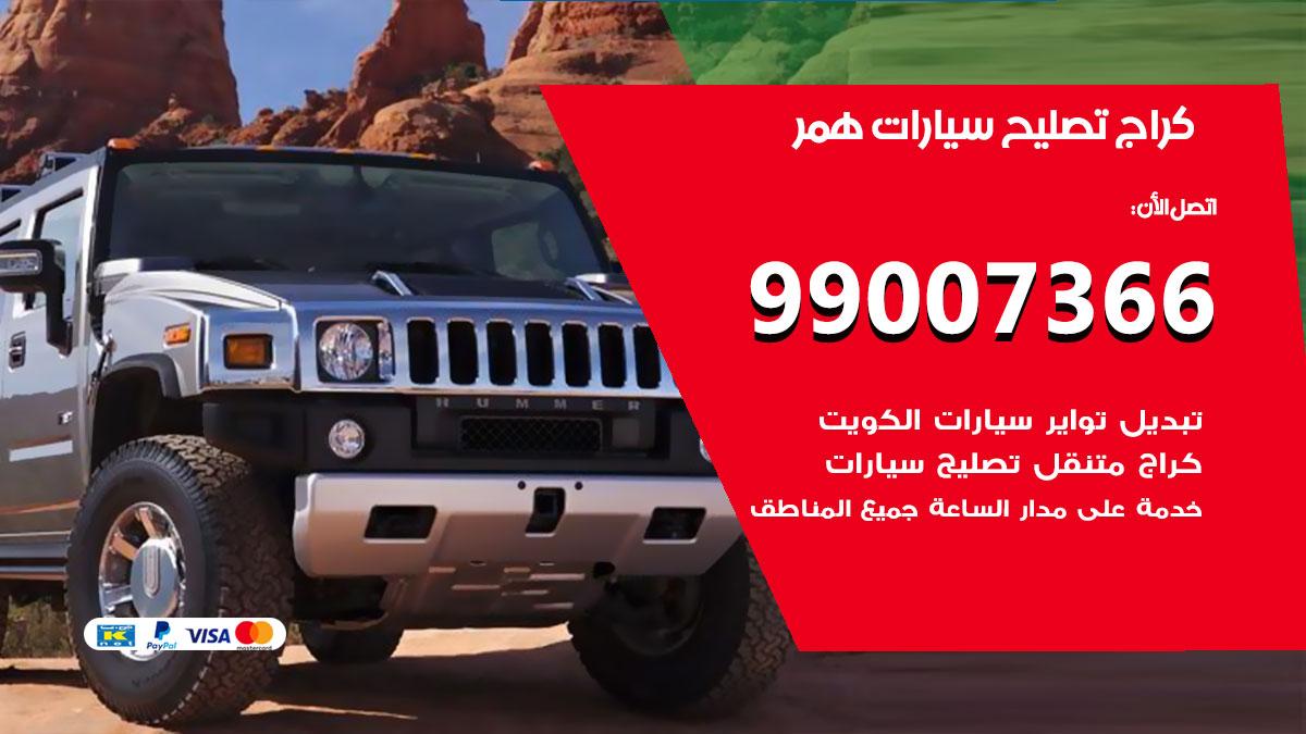 أخصائي سيارات همر / 66587222 / كراج متخصص تصليح سيارات همر الكويت