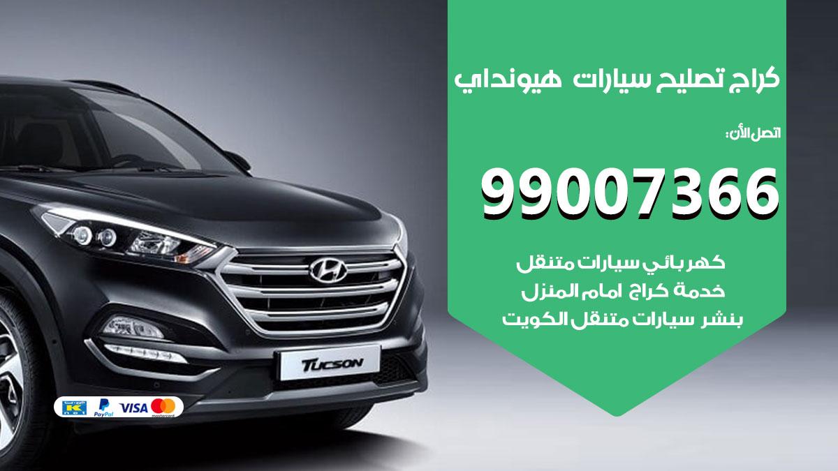 أخصائي سيارات هيونداي / 66587222 / كراج متخصص تصليح سيارات هيونداي الكويت