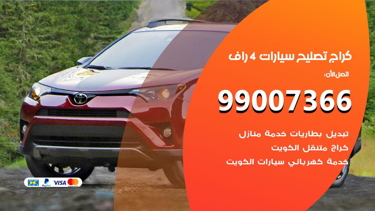 أخصائي سيارات 4 راف / 66587222 / كراج متخصص تصليح سيارات 4 راف الكويت