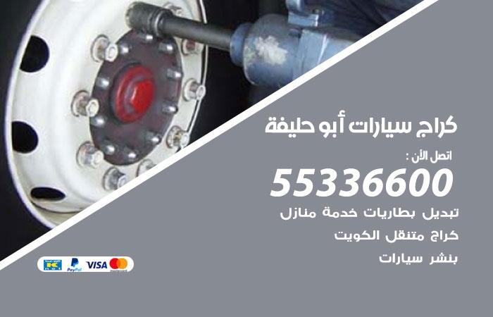 كراج سيارات أبو حليفة / 55336600 / كراج متنقل صيانة وتصليح سيارات
