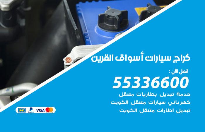 كراج سيارات أسواق القرين / 55336600 / كراج متنقل صيانة وتصليح سيارات