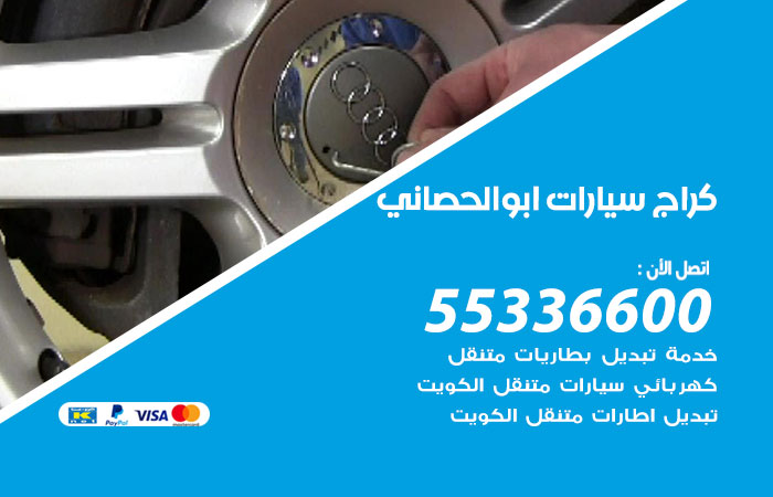 كراج سيارات ابو الحصاني / 55336600 / كراج متنقل صيانة وتصليح سيارات