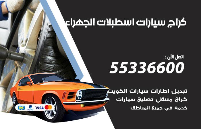 كراج سيارات اسطبلات الجهراء / 55336600 / كراج متنقل صيانة وتصليح سيارات