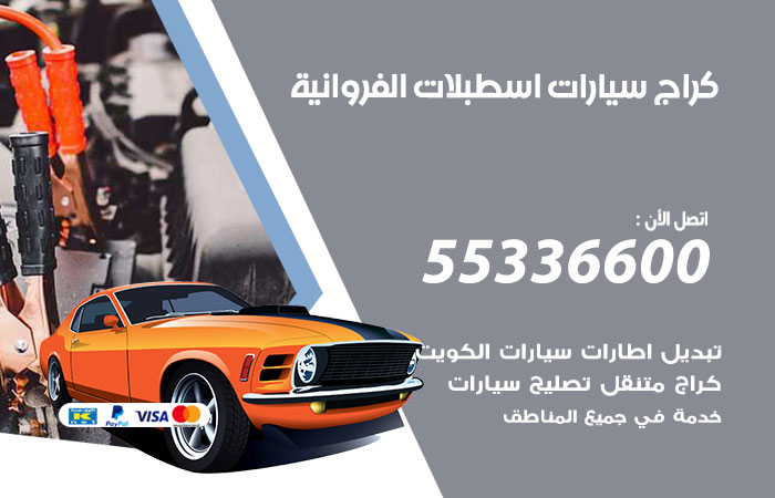 كراج متنقل اسطبلات الفروانية / 55336600 / خدمة تصليح سيارات متنقلة اسطبلات الفروانية