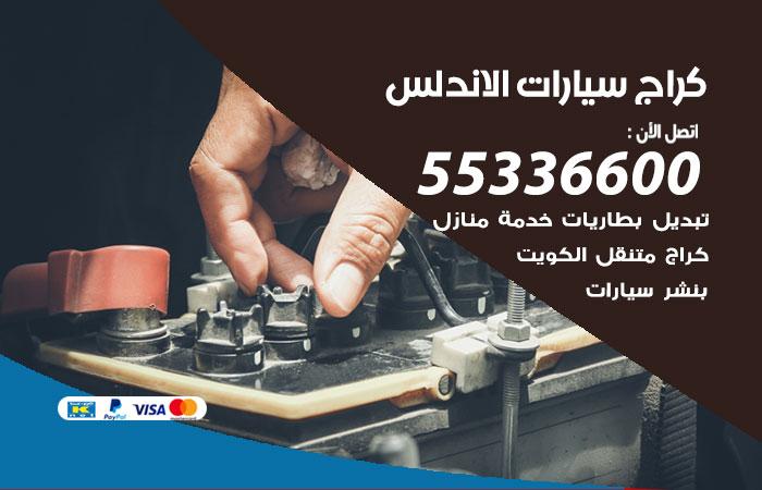 كراج متنقل الاندلس / 55336600 / خدمة تصليح سيارات متنقلة الاندلس