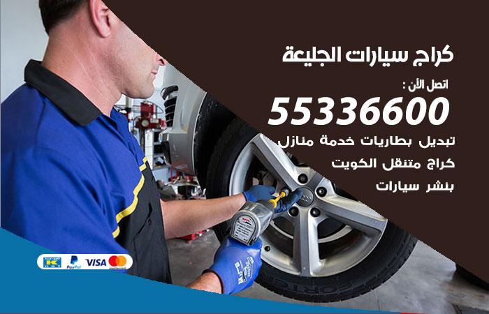 كراج سيارات الجليعة / 55336600 / كراج متنقل صيانة وتصليح سيارات