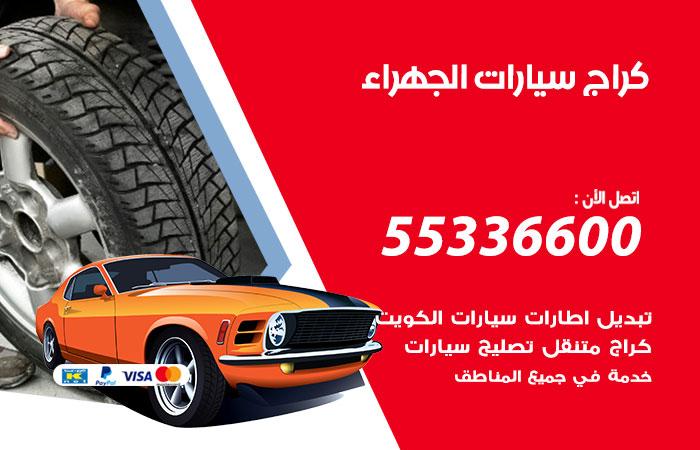 كراج سيارات الجهراء / 55336600 / كراج متنقل صيانة وتصليح سيارات