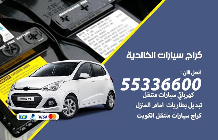 كراج سيارات الخالدية / 55336600 / كراج متنقل صيانة وتصليح سيارات