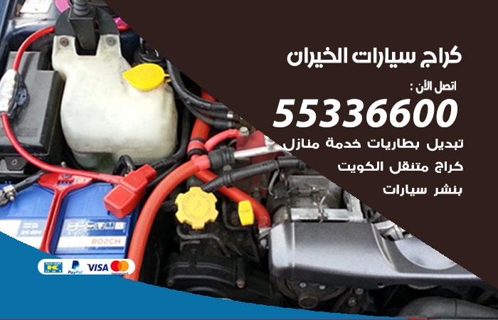 كراج سيارات الخيران / 55336600 / كراج متنقل صيانة وتصليح سيارات