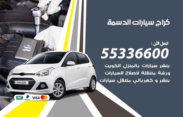 كراج سيارات الدسمة / 55336600 / كراج متنقل صيانة وتصليح سيارات