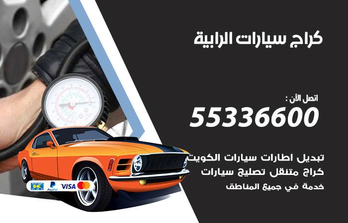 كراج سيارات الرابية / 55336600 / كراج متنقل صيانة وتصليح سيارات