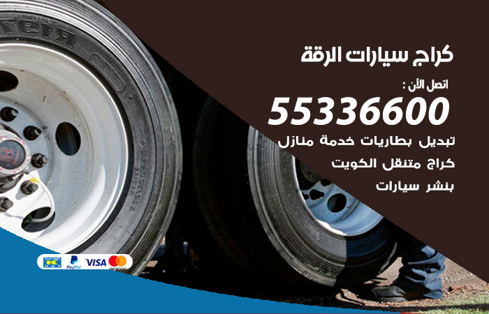 كراج سيارات الرقة / 55336600 / كراج متنقل صيانة وتصليح سيارات