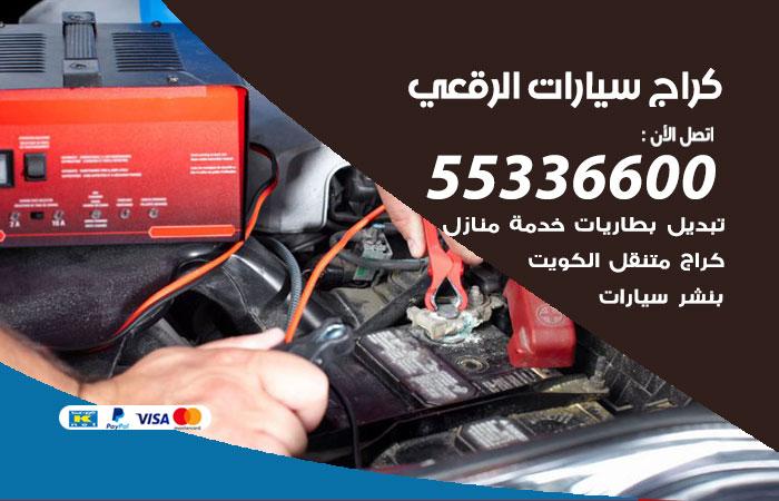 كراج متنقل الرقعي / 55336600 / خدمة تصليح سيارات متنقلة الرقعي