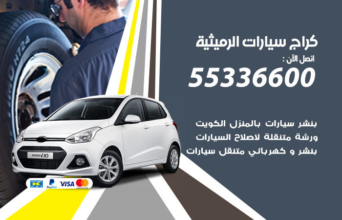 كراج سيارات الرميثية / 55336600 / كراج متنقل صيانة وتصليح سيارات