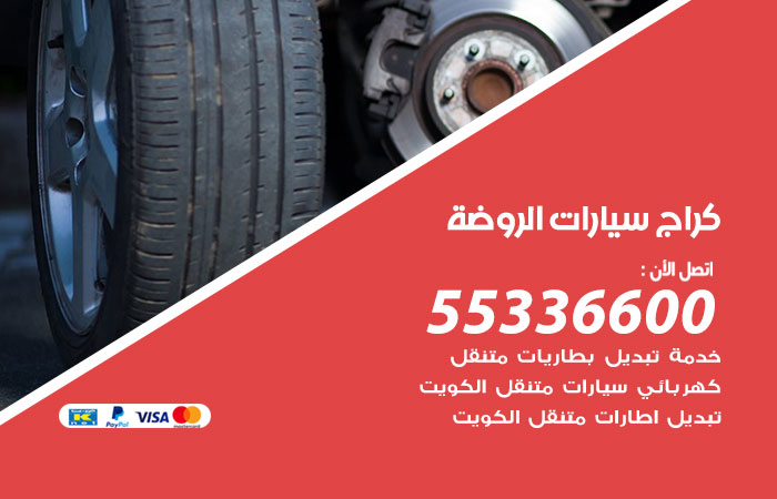 كراج سيارات الروضة / 55336600 / كراج متنقل صيانة وتصليح سيارات
