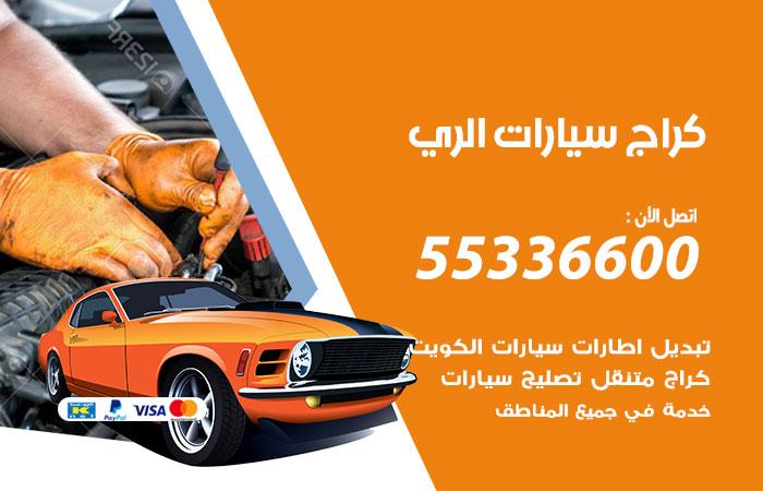 كراج سيارات الري / 55336600 / كراج متنقل صيانة وتصليح سيارات