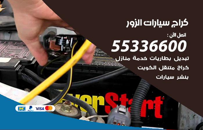 كراج سيارات الزور / 55336600 / كراج متنقل صيانة وتصليح سيارات