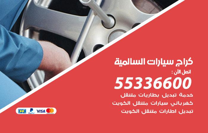 كراج سيارات السالمية / 55336600 / كراج متنقل صيانة وتصليح سيارات