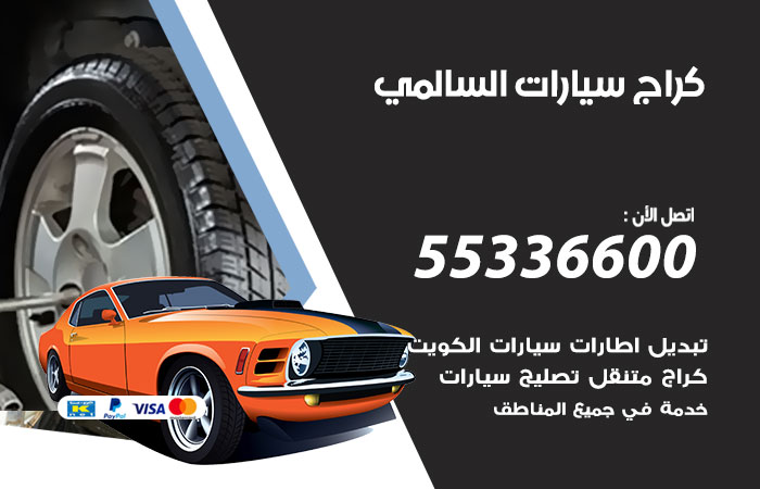 كراج سيارات السالمي / 55336600 / كراج متنقل صيانة وتصليح سيارات
