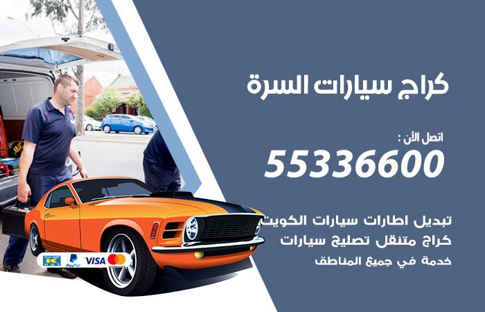 كراج سيارات السرة / 55336600 / كراج متنقل صيانة وتصليح سيارات