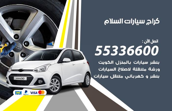 كراج سيارات السلام / 55336600 / كراج متنقل صيانة وتصليح سيارات