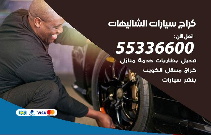 كراج سيارات الشاليهات / 55336600 / كراج متنقل صيانة وتصليح سيارات