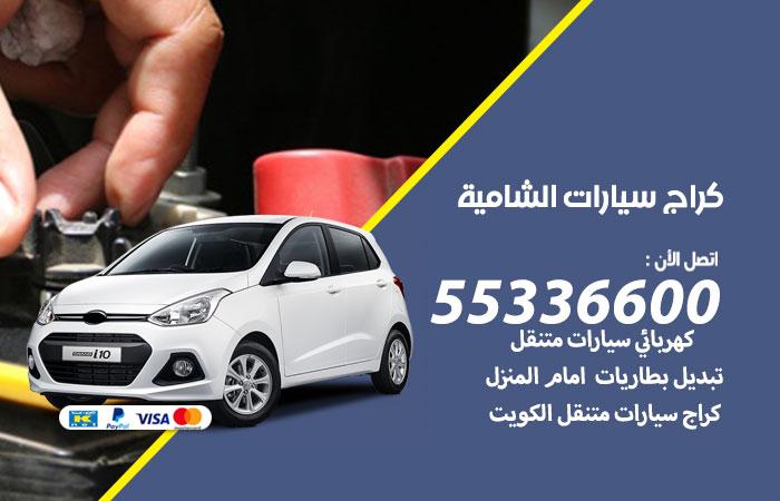 كراج سيارات الشامية / 55336600 / كراج متنقل صيانة وتصليح سيارات