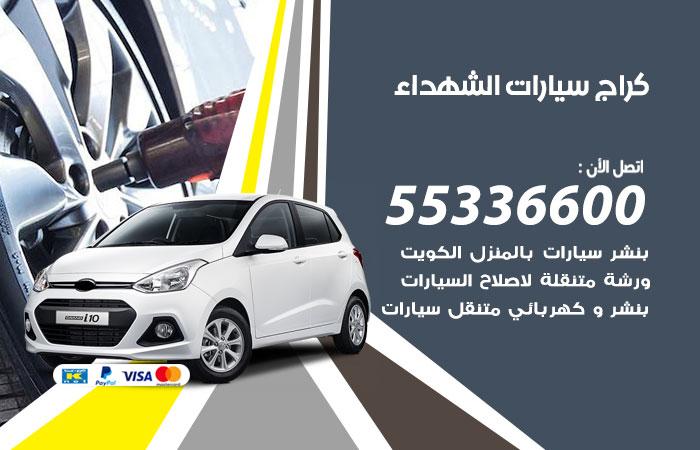 كراج سيارات الشهداء / 55336600 / كراج متنقل صيانة وتصليح سيارات