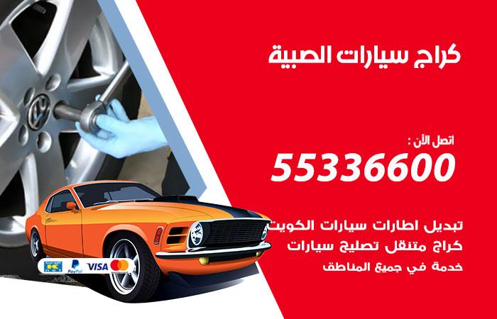 كراج سيارات الصبية / 55336600 / كراج متنقل صيانة وتصليح سيارات