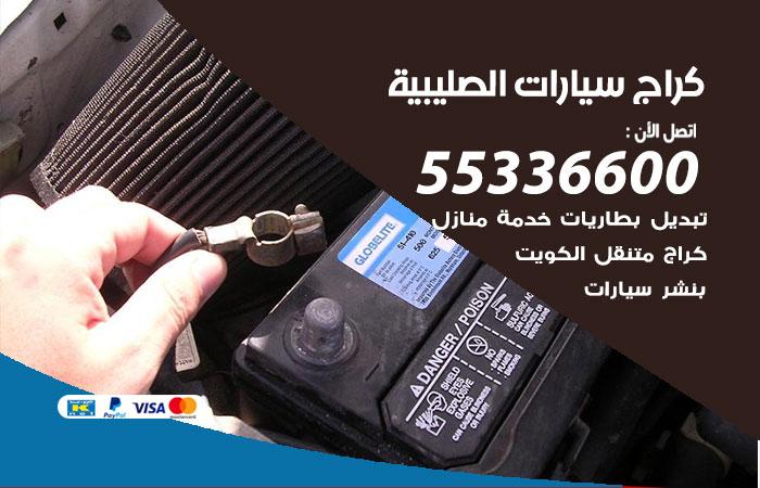 كراج متنقل الصليبية / 55336600 / خدمة تصليح سيارات متنقلة الصليبية